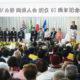 静岡県人会60周年盛大に祝う=知事、県議会議長らと共に=県費留学制度の重要性を共有