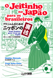 『ブラジル人のためのニッポンの裏技―暮らしに役立つ日本語便利帳―』(O Jeitinho no Japao para os brasileiros、松田真希子著・ニッケイ新聞発行)