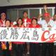 ブラジル広島県人会=カープのリーグ優勝祝賀会=「次は日本シリーズで優勝!」