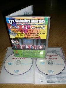 『第17回日本人の心の歌』DVD(提供:篠崎勝利さん)