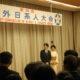 第58回海外日系人大会=TOKYO 2020に向け日系パワーを結集!=大会宣言文を掲載 =(上)
