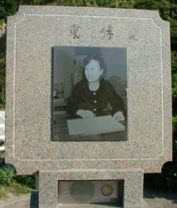 福島県いわき市塩屋埼灯台下の「美空ひばり遺影碑」(出典:Wikimedia Commons)