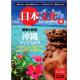 戦争と移民「沖縄ディアスポラ」=『日本文化』6巻、販売開始=なぜ強い影響力生まれたのか?