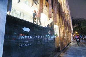 パウリスタ大通りにあるジャパン・ハウス