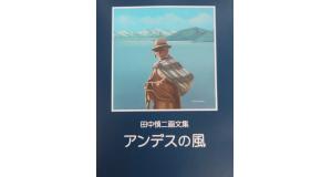 田中慎二さんの画文集『アンデスの風』
