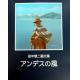 田中慎二画文集「アンデスの風」=聖市在住 中島 宏