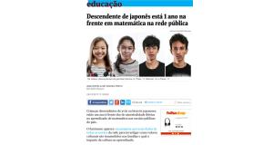 親が持つ移民文化が子の学習結果にもたらす影響の調査を報じた記事