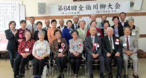 新生吟社の柳人が多く参加した昨年9月の第64回全伯川柳大会