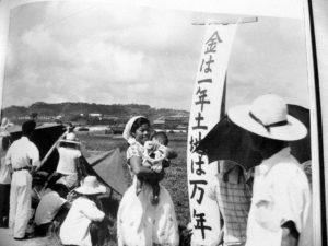 伊佐浜の抵抗運動の様子。幟には、この闘争を象徴するスローガン「金は一年土地は万年」