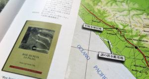 左が『Base Secreta La Palma』表紙、右がラ・パルマ秘密基地の地図(『五百年』119頁)