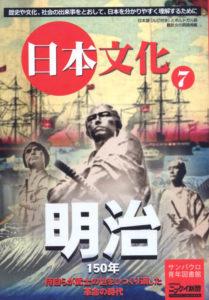 『日本文化7~明治という時代~』