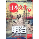 明治維新を世界史から読み解く=『日本文化』7巻、販売開始=龍馬の生涯、ポ語で初詳述