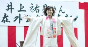 式典後に歌声を披露する井上さん(提供:小林チャーリーさん)