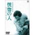 DVD映画『恍惚の人』(豊田四郎監督、東宝、森繁久彌出演、高峰秀子出演)
