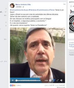 歴史研究家のマルコ・アントニオ・ビラのフェイスブック投稿