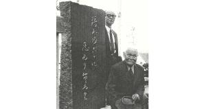 建立時には句碑に作者名がなかった。左奥が安藤魔門、右が石山白頭(川柳句集『卍』より、1997年)