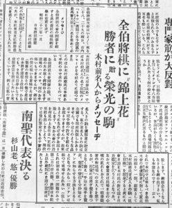 木村義雄名人とのやり取りが掲載された当時の記事(1948年2月3日付けパウリスタ新聞)