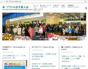 岩手県人会のサイト