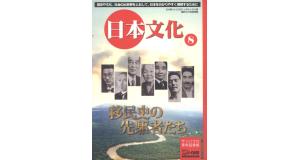 『日本文化』第8巻「移民史の先駆者たち」