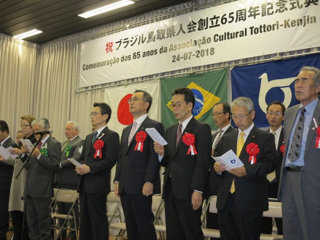 鳥取県民歌「わきあがる力」を斉唱する式典出席者一同