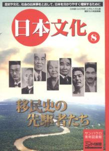 日本文化8巻 表紙
