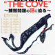 八木景子監督=「捕鯨問題の真相伝えたい」=ビハインド・ザ・コーヴ23日上映=日本叩きの不可解な背景暴く