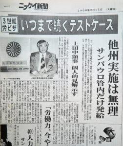 三世ビザはサンパウロ総領館でしか発行されない問題を報じた2000年2月15日付本紙記事