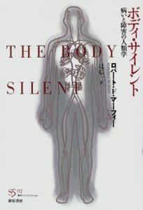 『ボディ・サイレント―病いと障害の人類学』 (SS海外ノンフィクション)ロバート・F. マーフィー著、辻信一訳 海原書房