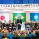 岩手県人会が盛大に記念式典=創立60年と移住100周年=母県や国外から40人以上迎え