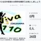 横浜市で110周年記念イベント=イベント資金を募集中=クラウドファンディングで