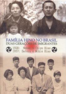 4年がかりで刊行された「ブラジルの日野家―移民2世代―」