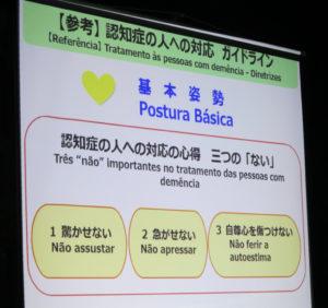 ポ語翻訳された講座資料