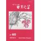 日系文学、第60号刊行=笠戸丸表彰で3氏受賞