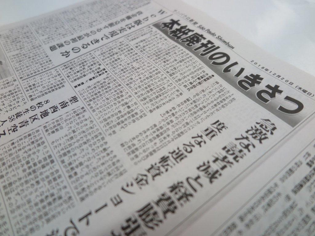 廃刊のいきさつを書いた鈴木鈴木雅夫編集局長の記事