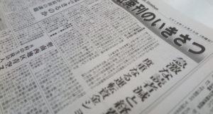 廃刊のいきさつを書いた鈴木雅夫編集局長の記事