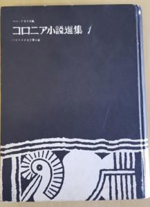 「コロニア小説選集1」