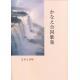 「かなえ合同歌集」追悼刊行=亡き歌人、藤田朝壽さんに捧ぐ