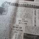 アユタヤ日本人町の二の舞を演じるな=サンパウロ新聞廃刊について思うこと