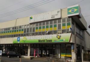 ブラジリアンプラザの外観