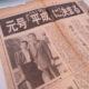 令和時代を目前に、日系社会へのお言葉を振り返る