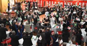 「令和」を祝し会場の全員で万歳三唱
