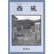 『西風』第9号を発刊=日米戦、人口減少を考察