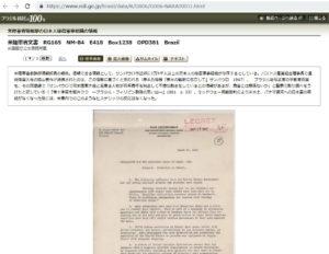 国会図書館サイト「ブラジル移民の100年」の《米陸軍省情報部の日本人秘密軍事組織の情報》のページ