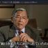 「なぜ銃口が私たちに向けられていたのか…」。少年時代に経験した強制収容所の生活について語るミネタ氏(DVD『アメリカを守った男―日系人議員ノーマン・ミネタの80年史』FCI、2012年の冒頭場面)
