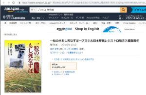 アマゾンで中古本に8800円の値がついているニッケイ新聞の1冊目『一粒の米もし死なずば―ブラジル日本移民レジストロ地方入植百周年』