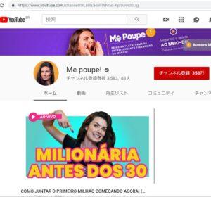 登録者が358万人もいるアルクーリ氏のYouTubeチャンネル「ME POUPE!」