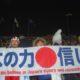 コパ・アメリカ=日本代表初戦、日伯一丸で応援=事実上チリホームでも声援=日本から熱烈応援団が続々