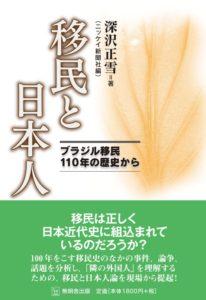 6月に刊行されたばかりの3冊目『移民と日本人―ブラジル移民110年の歴史から』(https://amzn.to/2IQfuD3)