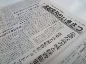 12月20日付「本紙廃刊のいきさつ」