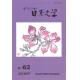 『ブラジル日系文学』第62号を刊行